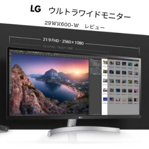 【作業効率の鬼】LGのウルトラワイドモニター29WK600-W レビュー