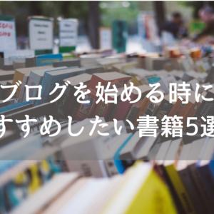 ブログ初心者が始めに読みたいおすすめ書籍5選!