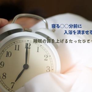 入浴〇〇分後に寝るだけ?【睡眠の質を上げるたったひとつの習慣】