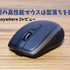 小型の高性能マウスは型落ちを狙え!MX Anywhere 2が最高にオススメです。