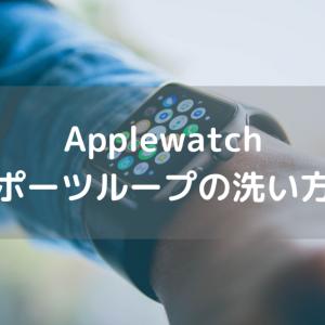 Apple Watchのスポーツループバンドを洗ってみた。 バンドの外し方も!