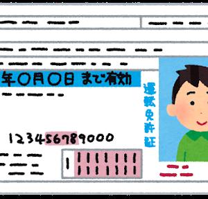 免許更新(初回)の受付時間と所要時間について(三重編)