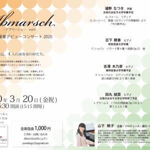 第9回 新人演奏会 Abmarsch2020 のお知らせ