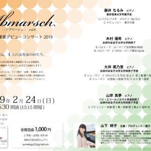 ♪第8回 新人演奏会 Abmarsch2019 のお知らせ♪