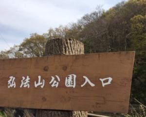 秦野 弘法山