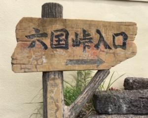 六国峠から建長寺