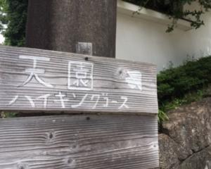 鎌倉 天園ハイキングコース(明月院ー明王院)