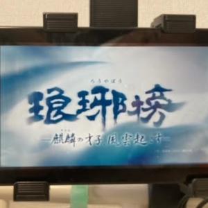 新型コロナで中国歴史ドラマに嵌る