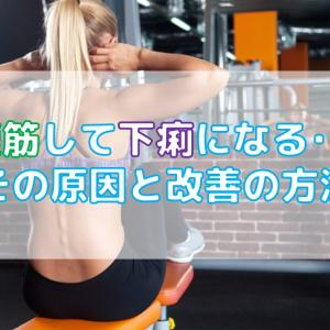 腹筋をして下痢に苦しむあなたへ!その理由と改善の方法とは?