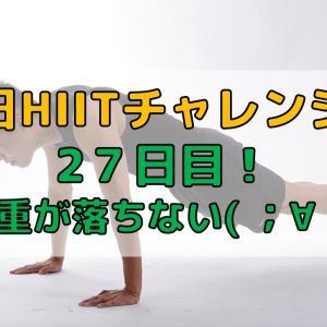 【27日目】HIITを毎日やってみたチャレンジ!体重が落ちぬ!