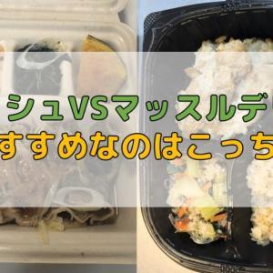 【ナッシュVSマッスルデリ】食べて徹底比較!あなたにおすすめなのはこっち!