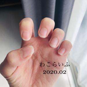 2020年2月 ジェルなしで爪を育てる!