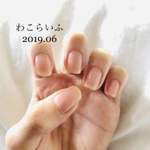 ジェルなしで育爪!男爪から女爪の道(2019年 6月~)育爪報告