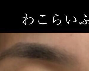 30代男女 初アナスタシア(眉毛整え)体験