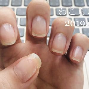 2019年7月度爪育て報告 ジェルなしで爪を育てる!