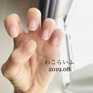 2019年8月度爪育て ジェルなしで爪を育てる!