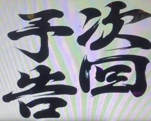 打ちに行く前日の必須準備4選!
