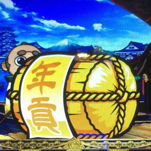 【吉宗3】吉宗3初打ち! BIGが引ければ楽しい!引ければ…ね。①