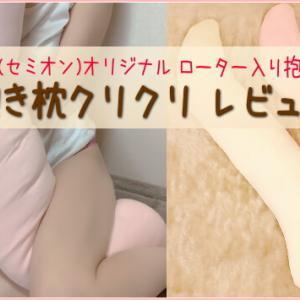 【抱き枕クリクリオナニー口コミレビュー】押し付けにも最適!使い心地やイクコツは?