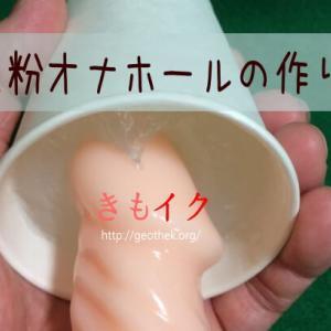 【自作】片栗粉Xオナホの作り方!気持ちいいオナホールDIY完全版