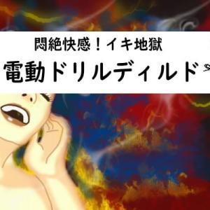 電動ドリルディルドの気持ちいいオナニー法&おすすめ8選!