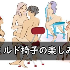 男女【ディルド椅子(バイブ椅子)を楽しむ方法】オナニーセックスにおすすめグッズ