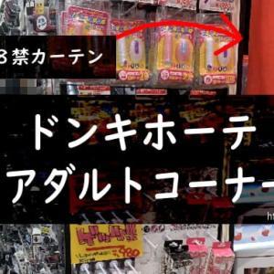 ドンキホーテのアダルトグッズコーナー潜入レポ!どんな大人のおもちゃが売ってる?
