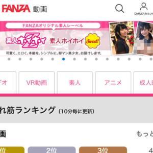 アダルト動画サイト『FANZA』ってどんなサイト?無料動画サイトとの違いは?