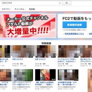 FC2アダルト動画って危険?どんなサイト?女性向けのエッチな投稿を安全に見る方法