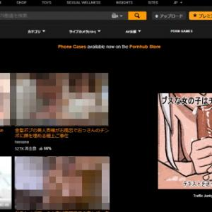pornhub(ポルノハブ)は危険!?安心?ウイルスや詐欺は?女性向けアダルト動画を見る方法