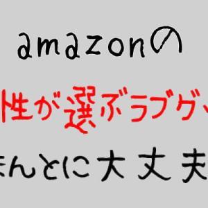 amazon(アマゾン)の『女性が選ぶ大人のおもちゃ』ってどんな?本当に大丈夫?