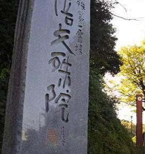 2019秋の奈良・安倍文殊院