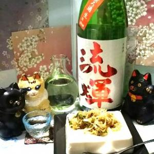 「純米吟醸 流輝 無ろ過生山田錦」 群馬県 松屋酒造