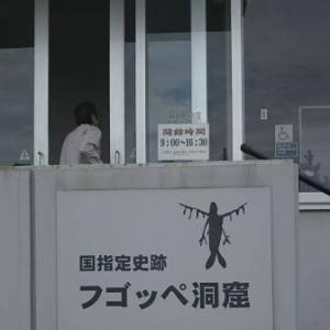 北海道史跡散策1