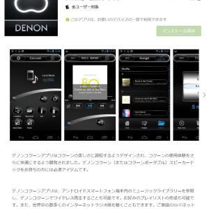 祝!Denon Cocoonアプリ Android10対応
