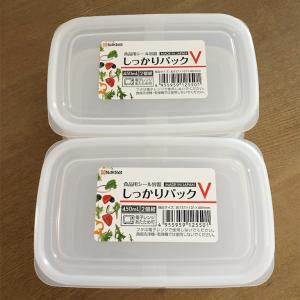食材の冷凍保存にはセリアのタッパーがいいらしい!?検証してみた!