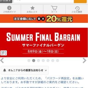 nanacoユーザー必見!?「omni7」で食料品買ってみた!-前編-