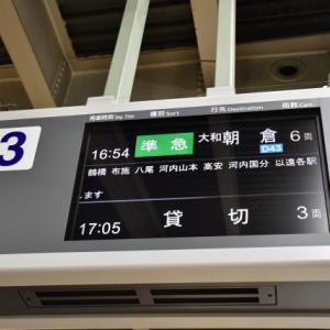 まもなく終焉を迎える近鉄鮮魚列車を大阪上本町駅で撮影の巻(R2.2.18)