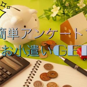 会社にバレてない副業②「マクロミル」簡単アンケート★