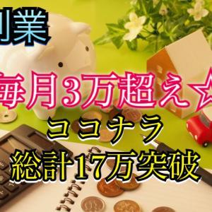 6月の副業も3万円超★やっぱりココナラは強かった!!!