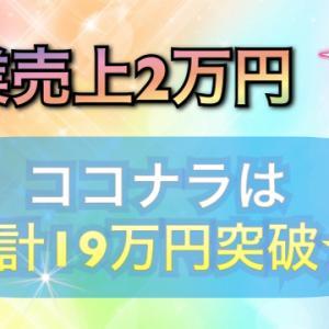 7月の副業売上2万超★ココナラはランクアップで総計19万円