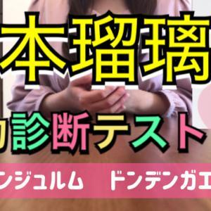 【ハロプロ研修生】実力診断テスト★広本瑠璃は「ダンス賞?」