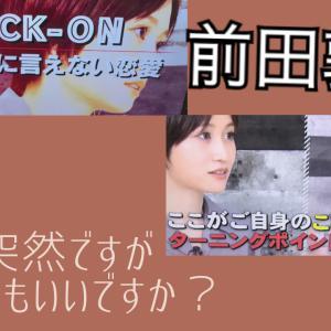 突然ですが占ってもいいですか?に前田敦子。16歳で恋愛?!