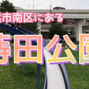 【蒔田公園】親子の絆が深まる公園でロング滑り台を楽しもう