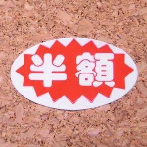 【かっぱ寿司】全皿半額祭!9月26日(日)限定で実施