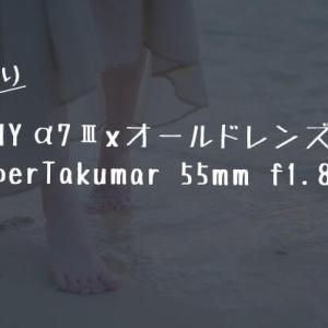 SONY α7Ⅲ × SuperTakumar 55m f1.8|ミラーレスとオールドレンズで淡い雰囲気を楽しもう【作例あり】