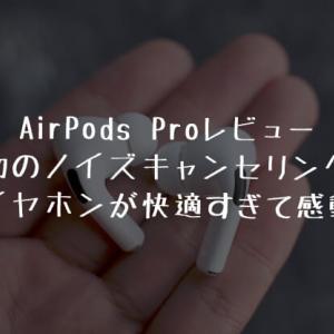 初ノイズキャンセリングイヤホンでAppleのAirPods Proを試したら快適度が予想を軽く超えた【レビュー】