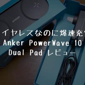 ワイヤレスなのに爆速充電|Anker PowerWave 10 Dual Padレビュー