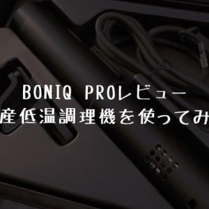 BONIQ Proレビュー|見た目もオシャレな日本製低温調理機で美味しいローストビーフを食す