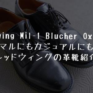 RedWing 9087 Mil-1 Blucher Oxfordレビュー|レッドウィングの正統派オックスフォードはON/OFF使える万能革靴